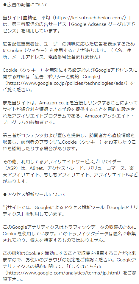 ketsutouchiheikin.comプライバシーポリシー