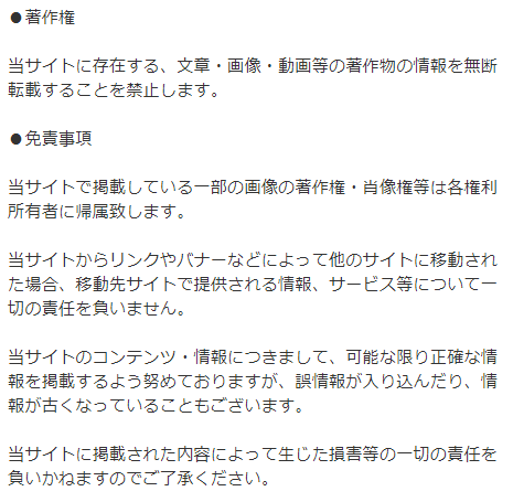 ketsutouchiheikin.comプライバシーポリシー2
